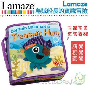 蟲寶寶【拉梅茲Lamaze】拉梅茲嬰幼兒玩具-烏賊船長的寶藏冒險布書