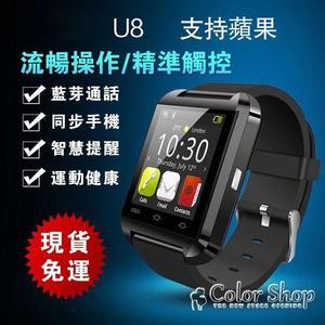智慧手錶智慧手環藍芽手錶U8智慧穿戴计步防水通话久坐提醒繁體中文版本 colo shop