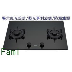 林內牌  LED旋鈕系列(大天板LOTUS) 檯面爐RB-F212G
