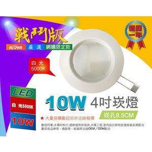 全網最低價LED 網購限定-嚴選戰鬥版【崁燈-10W-白光-4吋(崁孔8.5cm)】