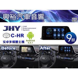 【JHY】2017~2018年TOYOTA C-HR 專用9吋觸控螢幕安卓多媒體主機*藍芽+導航+安卓(數位.倒車選配)