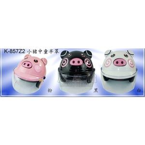 KK K 華泰 857 Z2 小豬 豬 兒童 安全帽 半罩 童帽 機車 騎士 (多種顏色)