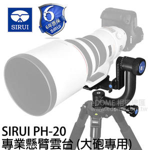 SIRUI 思銳 PH-20 專業碳纖維懸臂雲台(24期0利率 免運 立福貿易公司貨) 大砲專用 打鳥雲台