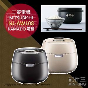 【配件王】日本代購 日本製 2017 MITSUBISHI 三菱電機 NJ-AW108 電子鍋 IH電鍋 6人份