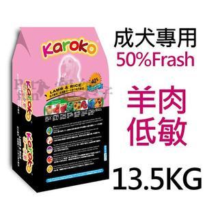 [寵樂子]《KAROKO》羊肉成犬低過敏飼料 13.5kg (一般成犬/賽級犬/室內犬) / 狗飼料