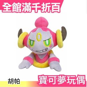 【胡帕】日本原裝 三英貿易第6彈 寶可夢系列 絨毛娃娃口袋怪獸神奇寶貝皮卡丘【小福部屋】