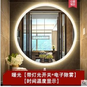 法蘭棋衛生間LED燈鏡 壁掛掛牆洗手台廁所洗臉鏡子懸掛浴室衛浴鏡【時間溫度顯示】60cm】