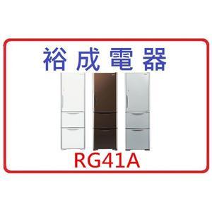 【高雄裕成電器‧】日立變頻原裝進口394公升三門琉璃冰箱 RG41A 高保濕蔬果室
