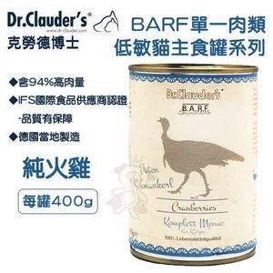 *WANG*【單罐】克勞德博士BARF《單一肉類貓用低敏主食罐》400g 貓罐頭