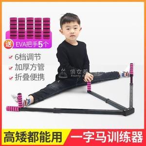 拉筋器 一字馬劈叉瑜伽開胯拉筋劈腿器腿部韌帶拉伸壓腿橫叉舞蹈訓練 俏女孩