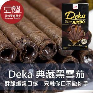 【豆嫂】印尼零食 Deka 典藏威化捲(黑雪茄巧克力/熔岩起司)