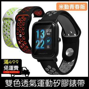 GS.Shop 米動手錶 Amazfit 青春版 專用錶帶 替換帶 雙色 洞洞 矽膠 手錶帶 腕帶 有賣保護殼 保護貼