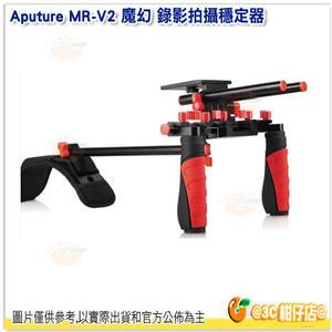 Aputure MR-V2 攝影穩定器 公司貨 肩托架 支架 穩定支架 攝影機 可調式肩墊 適用數碼單反相機