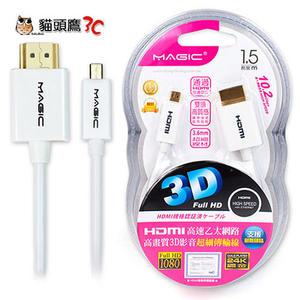 【貓頭鷹3C】MAGIC HDMI1.4版 高畫質超細影音傳輸線-1.5M[CBH-HD14T-AD015K]