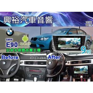 【專車專款】2006~2012年BMW E90專用9吋觸控螢幕安卓多媒體主機*藍芽+導航+安卓*無碟款.