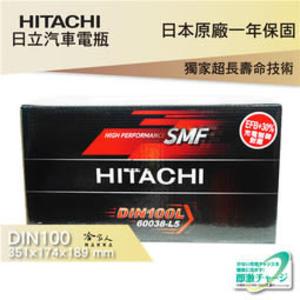HITACHI 日立 DIN100 BENZ E280 MLK320 S320 C350 專用電池 免運 電瓶 哈家人