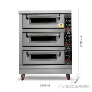 烤箱 大型面包烤爐三層三盤電烤箱蛋糕面包披薩商用烤箱蛋撻烘爐電烘爐igo 維科特3C
