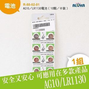 (R-88-02-01)AG10/LR1130電池(10顆/卡裝)整卡算