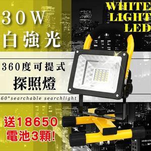 360度手提式探照燈 強光手提燈 送18650電池 探照燈 照明燈 投射燈 充電式 手電筒 工作燈