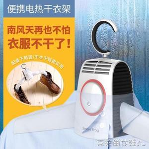 卡蛙便攜式乾衣機乾鞋機旅游折疊烘乾衣架迷你出差電熱曬衣乾衣器 免運