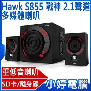 【免運+3期零利率】全新 Hawk S855 戰神2.1聲道 多媒體喇叭 08-HMS855 45W 重低音喇叭