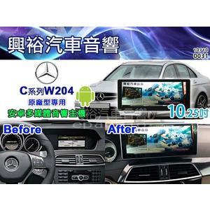 【專車專款】12年~14年 BENZ W204專用10.25吋觸控螢幕安卓多媒體主機*藍芽+導航+安卓*無碟四核心