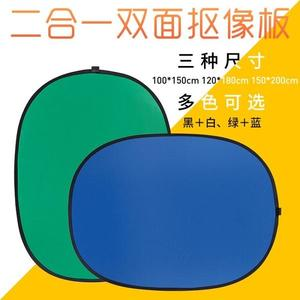 華勝摳像背景板藍綠雙面摳像背景布攝影摳像布外拍可折疊摳像板【美物居家館】