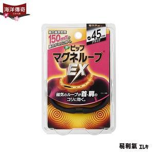 【海洋傳奇】【現貨】 日本易利氣 EX 磁力項圈黑色加強版 -45cm/ 50cm/ 60cm