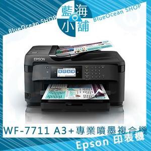 EPSON 愛普生 WorkForce WF-7711 網路高速A3+專業噴墨複合機