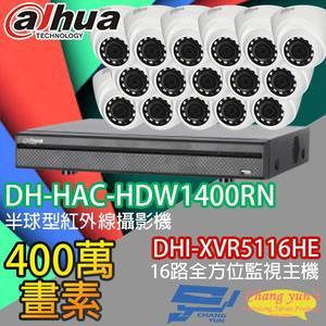 大華 監視器 套餐 DHI-XVR5116HE 16路主機+DH-HAC-HDW1400RN 400萬畫素 攝影機*16