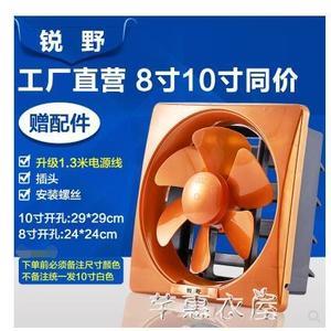 排風扇廚房油煙8寸10寸百葉窗式排氣扇換氣扇衛生間抽風機 220V 七夕禮物  YYS