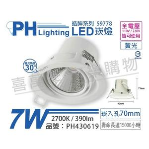 PHILIPS飛利浦 LED 59778 皓眸 7W 2700K 黃光 全電壓 7cm 崁燈 _ PH430619