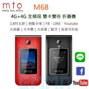 【全新】全配 MTO M68 2.8吋主屏 雙螢幕 折疊機 長輩機 4G+4G雙卡雙待 熱點分享 可FB LINE Youtube