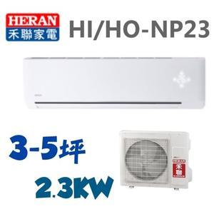 【HERAN 禾聯】2.3KW 約3-5坪 一對一 變頻單冷空調《HI/HO-NP23》全機3年主機板7年壓縮機10年保固