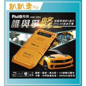 【飛樂Philo】EBC-100救車行動電源 十大安全保護 4000mAh(贈環保一杯袋)