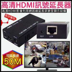 監視器 長距離訊號延長器 HDMI數位影音延長器 透過CAT6網路線最遠可達50m HDMI轉RJ45