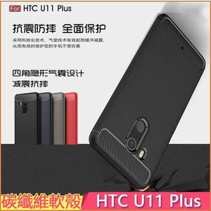 HTC U11 Plus 手機殼 碳纖維 拉絲紋 保護套 HTC U11+ 軟殼 手機套 防摔 6吋 硅膠套 u11+ 保護殼