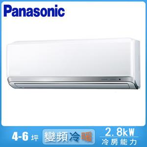 ★回函送★【Panasonic國際】4-6坪變頻冷暖分離冷氣CU-PX28FHA2/CS-PX28FA2