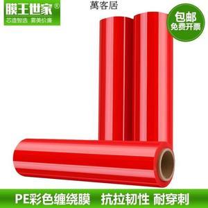 紅色纏繞膜50cm 工業用包裝膜打包膜保鮮膜膠膜3kg彩色塑料膜