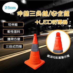 ※精品系列 25cm 伸縮三角錐+LED 閃爍器/路障/安全錐/交通錐/施工錐/反光布/路錐/閃燈/可收納