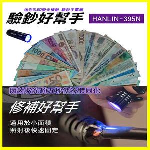 HANLIN 395N 迷你9LED紫光驗鈔手電筒螢光燈 紙鈔數鈔檢驗 萬能修補手電筒 防偽台日韓幣 美金 人民幣