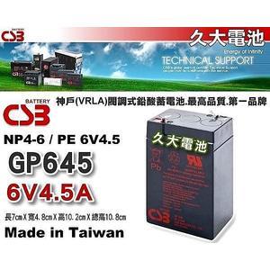 ✚久大電池❚ 神戶電池 CSB電池 GP645 6V4.5Ah 品質壽命超越 NP4-6 PE6V4.5 WP4-6