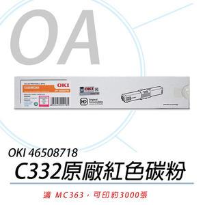 【高士資訊】OKI 46508718 C332 / MC363 原廠 紅色 高容量 碳粉匣 3K
