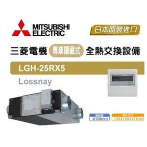 【麗室衛浴】 三菱日本原裝進口 30~50坪 全熱交換器 LGH-25RX5