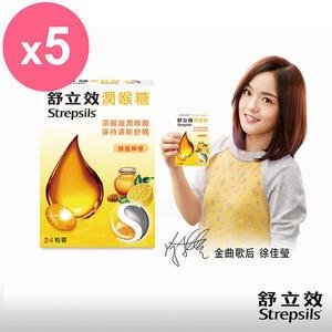 舒立效Strepsils 潤喉糖 蜂蜜檸檬 (24粒) x5