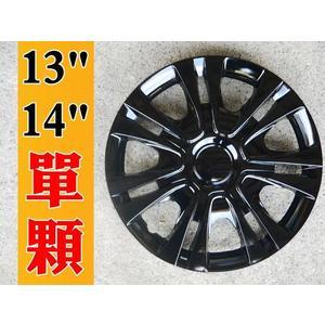 素面黑款 改裝亮面款 仿鋁圈樣式 通用型 零售單片裝 13吋 14吋 通用型 輪圈蓋 鐵圈蓋 保護蓋