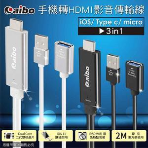 aibo 三合一 手機轉HDMI影音傳輸線 ( iOS / Type-C / Micro ) - 2M 吃雞 手遊