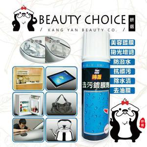 【妍選】神盾 ALL IN ONE去污鍍膜劑 135g 台灣製造 鑽石級去汙鍍膜