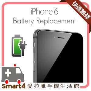 【愛拉風】iPhone6換電池 耗電 電量顯示不準確 無法蓄電 i6 現場15分鐘完修 免留機不怕資料外洩