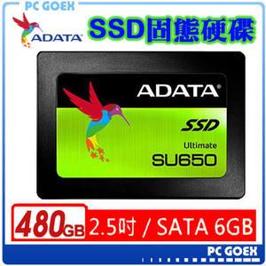 ☆pcgoex 軒揚☆ ADATA 威剛 Ultimate SU650 480G SSD 2.5吋 固態硬碟